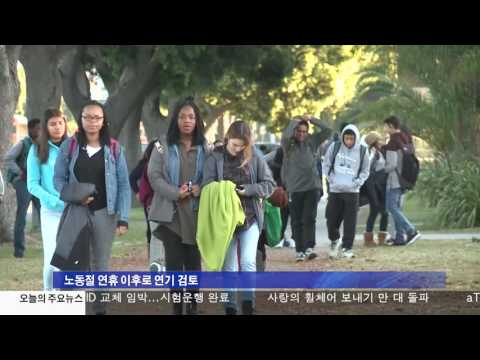 LA 통합교육구, 개학일 연기 논의 9.20.16 KBS America News