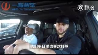 Stephen Curry and family friend Chris Strachan talk about cars, Riley, music, riding to games, and road trips on the way to Golden State Warriors practice. (May 2017, first of 2 videos)