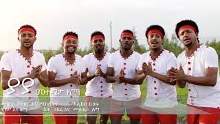 Mulugeta Lema - Yaya (ያያ) - New Ethiopian Music 2015 (Official Video)