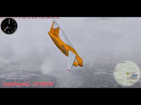 Реконструкция авиакатастрофы Ан-148 Ra-61704 Саратовских авиалиний (видео)