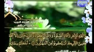 المصحف الكامل برواية ورش  للشيخ عمر القزابري الجزء 10 HD