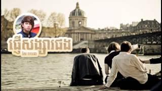 ▶ ផ្ញើសង្សារផង - Keo Veasna Khmer Love Song