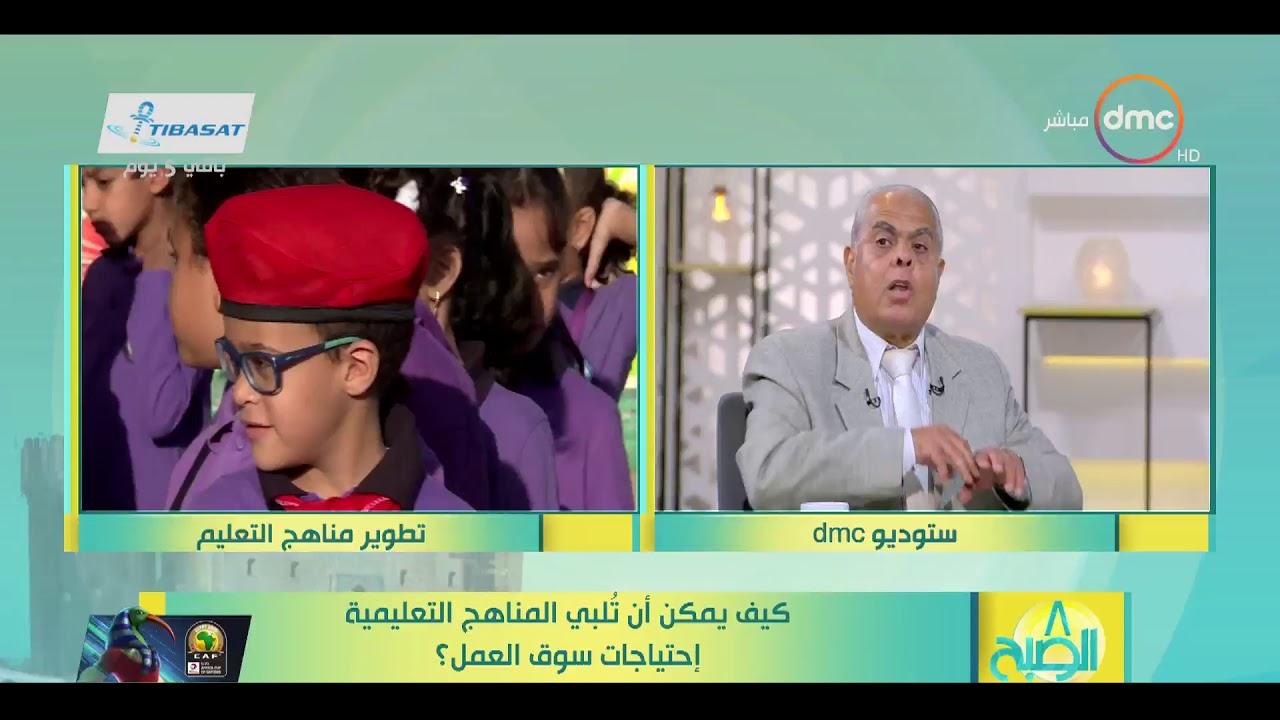 """8 الصبح - """" د. حسن شحاتة""""  استاذ المناهج بجامعة عين شمس يتحدث بالتفصيل عن تطوير المناهج التعليمية"""