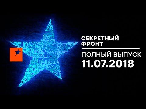 Секретный фронт - выпуск от 11.07.2018 - DomaVideo.Ru