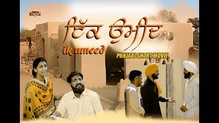 IK UMEED NEW PUNJABI SHORT MOVIE 2019