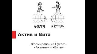 Буковы Актив и Вита. Формирование знаков.