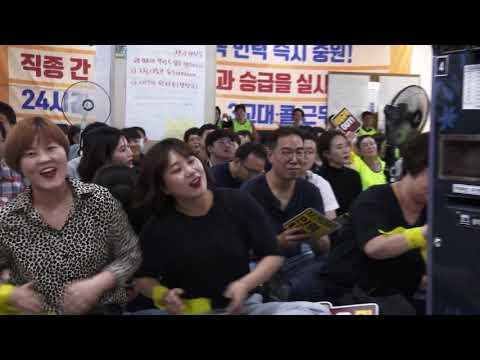 전남대병원지부 총파업 결의대회