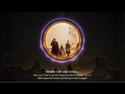 Jay Chou周杰倫【我是如此相信 I Truly Believe】Lyrics Chinese/Pinyin/English by NEXT Lyrics