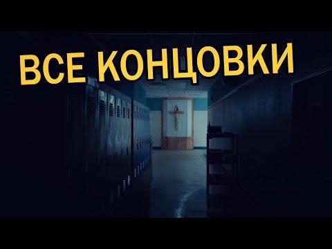ОUТLАSТ 2 ● ВСЕ КОНЦОВКИ ● ХОРОШАЯ \\ ПЛОХАЯ \\ НЕЙТРАЛЬНАЯ - DomaVideo.Ru