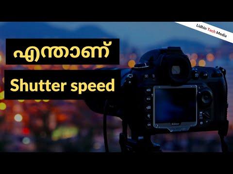 Shutter speed in Malayalam | എന്താണ് ഷട്ടർ സ്പീഡ്?