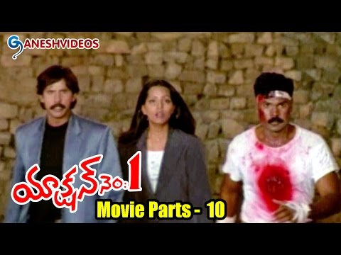 Action No. 1 Movie Parts 10/10 || Ram, Lakshman, Thriller Manju || Ganesh Videos