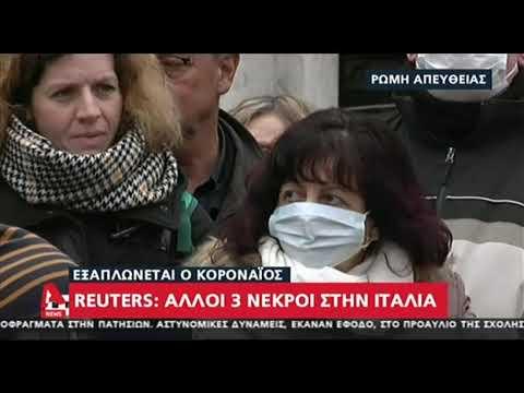 Video - Παγκόσμιος συναγερμός για κορωνοϊό με 2.705 νεκρούς, στην Ιταλία 11 θύματα - Σε 1,5 χρόνο το νωρίτερο έτοιμο το εμβόλιο - Απειλεί με ακύρωση τους Ολυμπιακούς Αγώνες