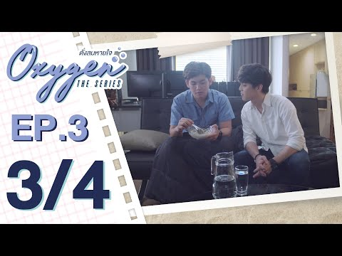 [OFFICIAL] Oxygen the series ดั่งลมหายใจ | EP.3 [3/4]