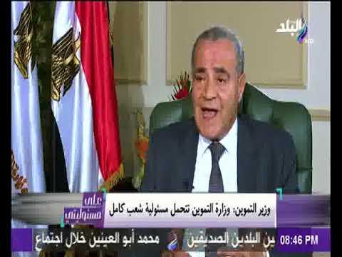 العرب اليوم - شاهد: وزير التموين يؤكد أنه يتحمل مسؤولية شعب بأكمله