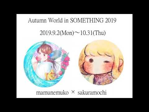 Autumn World in SOMETHING 2019【告知01】