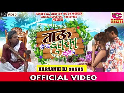 Video Haryanvi Songs - Taau Le Ja Hukka Poli Me - Superfine - Latest Haryanvi DJ Songs 2016 download in MP3, 3GP, MP4, WEBM, AVI, FLV January 2017