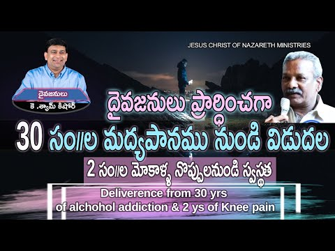 Nagendra – Delivered from 30 years of Alcohol Addiction, & healed from 2 years of knee pain – Telugu
