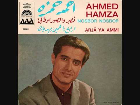 "Ahmed Hamza - ""Nosbor Nosbor"" (je patiente, je patiente)"