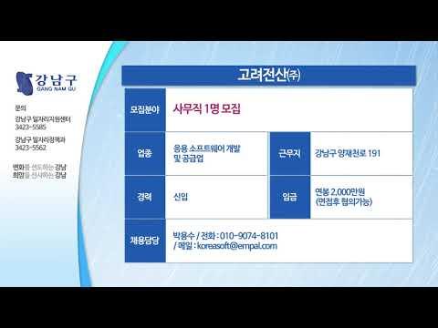 2018년 5월 넷째주 강남구 일자리 정보