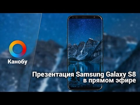 Презентация Samsung Galaxy S8. Запись трансляции
