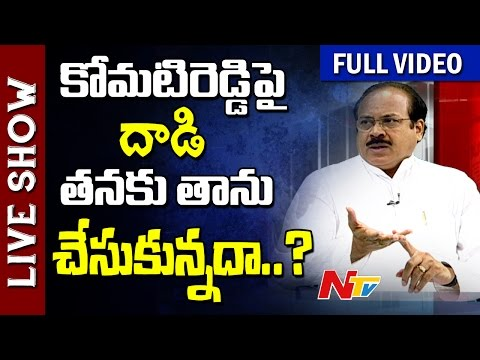 Is Congress Damaging TRS Image in Telangana? || Comments || Live Show || NTV (видео)