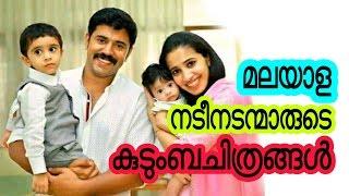 Video Family Photos of Malayalam Film Stars 2016 MP3, 3GP, MP4, WEBM, AVI, FLV September 2018