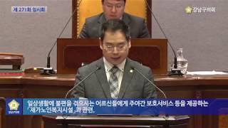 강남구의회 제271회 임시회