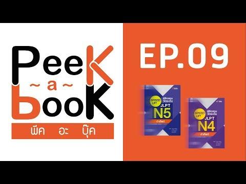 Peek-a-Book EP.09 : เตรียมสอบทันใจ ใช้ SPEED UP!