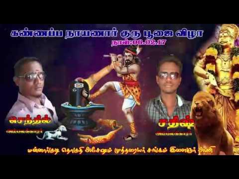 Video Mutharaiyar varalaru asesham download in MP3, 3GP, MP4, WEBM, AVI, FLV January 2017