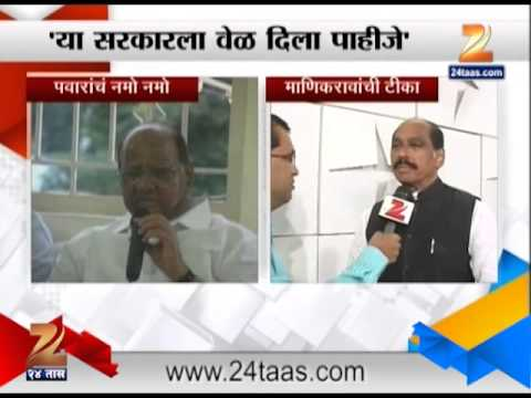 Manikrao Thakre On Ncp 25 October 2014 11 PM
