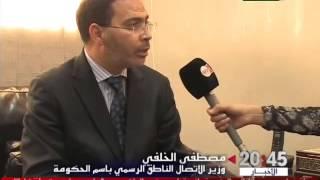 مصطفى الخلفي لـ مدي1تيفي : المغرب دخل مرحلة جدية لتنمية أقاليمه الجنوبية