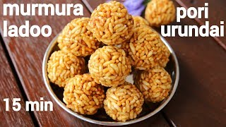 pori urundai recipe | murmura laddu | puffed rice ladoo | puffed rice ladoo