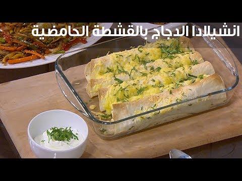 العرب اليوم - طريقة إعداد انشيلادا الدجاج بالقشطة الحامضية