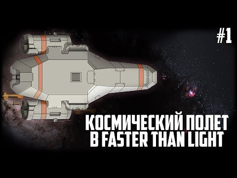 Космический полет в Faster Than Light (FTL) [1/2]