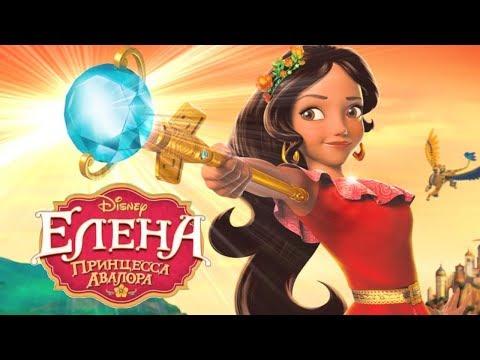 Елена – принцесса Авалора 1 сезон 1 серия новые мультфильмы Disney 2018
