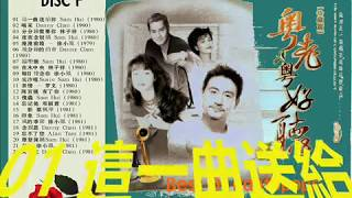 Video Best Of the Cantopops of 80s & 90s - 7 粤语精选 7 MP3, 3GP, MP4, WEBM, AVI, FLV Mei 2019