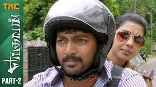 Yeidhavan Tamil Full Movie | Part 2 | Kalaiyarasan | Satna Titus | Sakthi Rajasekaran | TMC