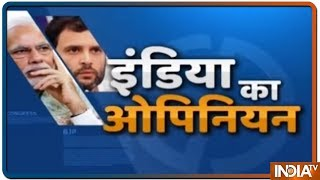 पूरे India का ओपिनियन पोल सभी 543 Lok Sabha Seats पर | IndiaTv-CNX Opinion Poll 2019