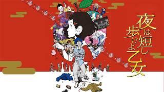 Nonton Yoru Wa Mijikashi Aruke Yo Otome Theme Song   Asian Kung Fu Generation   Kouya Wo Aruke    Film Subtitle Indonesia Streaming Movie Download