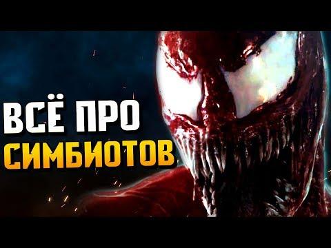 Всё про СИМБИОТОВ  (Веном 2018) - DomaVideo.Ru