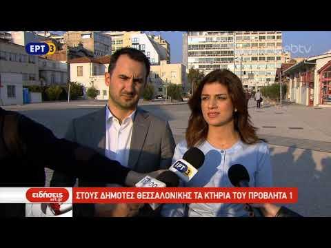 Στους Θεσσαλονικείς αποδίδεται η πρώτη προβλήτα στο λιμάνι | 09/11/2018 | ΕΡΤ