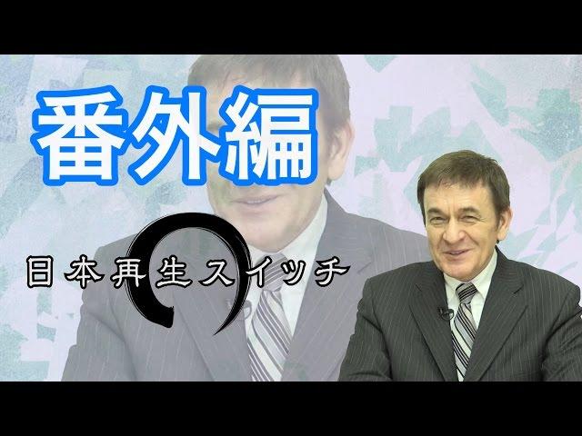 KAZUYAがカジヤに!? 〜SNSは頭を冷やしてから投稿を!〜【CGS 日本再生スイッチ 番外編】