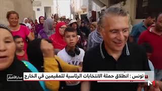 تونس.. انطلاق حملة الانتخابات الرئاسية للمقيمين في الخارج