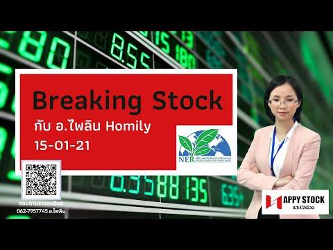 ดูด่วน !!!!  Breaking stock หุ้น NER  วันนี้ 15-01-21 14.00น.