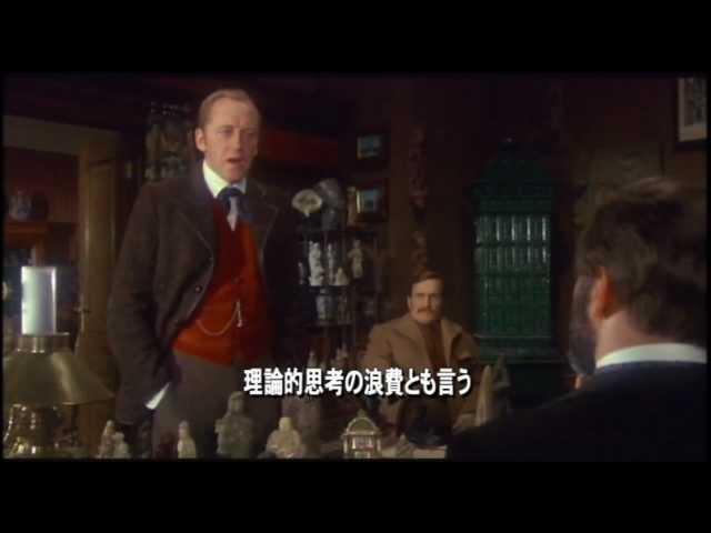 『シャーロック・ホームズの素敵な挑戦』 DVD予告編 【高画質】