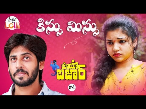 Mayabazaar - Kiss Miss || Telugu New Comedy Web Series || Episode #4 || #WhatTheLolli