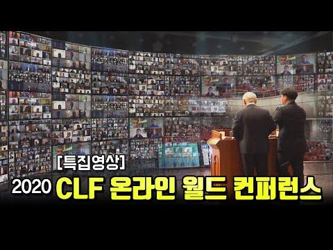 [특집영상]2020 CLF 온라인 월드 컨퍼런스_20200627