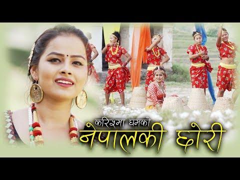 (Nepal Ki Chhori by Milan Amatya || Karishma Gham || नेपालकी छोरी || New Song 2075 - Duration: 6 minutes, 18 seconds.)