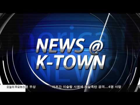 한인사회 소식 6.15.17 KBS America News