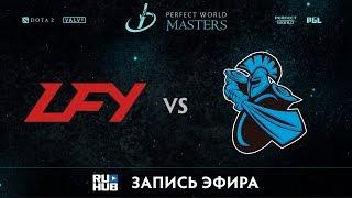 LFY vs NewBee, Perfect World Minor, game 1 [Adekvat, DeadAngel]
